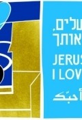 Another movie Jerusalem, I Love You of the director Ari Folman.