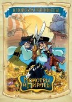 Monsters & Pirates animation movie cast and synopsis.