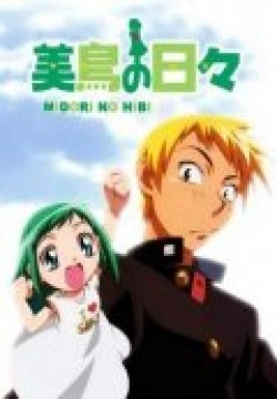 Midori no hibi is similar to Aria the Scarlet Ammo.