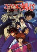 Rurôni Kenshin: Meiji kenkaku roman tan animation movie cast and synopsis.