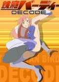Tetsuwan Birdy Decode animation movie cast and synopsis.