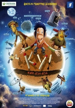Ku! Kin-dza-dza - latest animated movie.