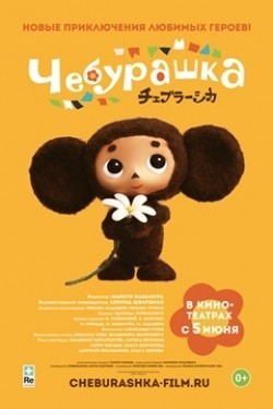 Cheburashka - latest animated movie.