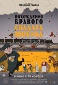 Pohojdeniya bravogo soldata Shveyka animation movie cast and synopsis.