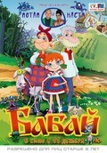 Babay animation movie cast and synopsis.