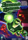 Green Lantern: The Animated Series animation movie cast and synopsis.