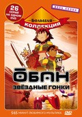 Oban Star-Racers animation movie cast and synopsis.