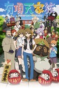 Uchouten Kazoku animation movie cast and synopsis.