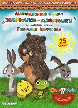 Zveryushki–dobryushki (serial) animation movie cast and synopsis.