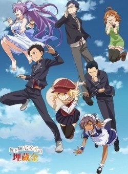 Ryuugajou Nanana no Maizoukin animation movie cast and synopsis.