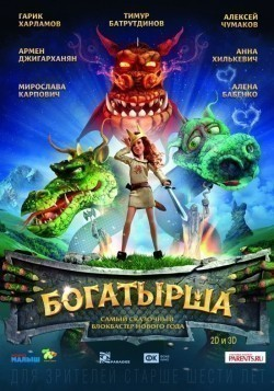 Bogatyirsha animation movie cast and synopsis.