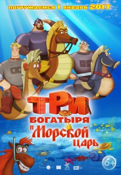 Another movie Tri bogatyirya i Morskoy tsar of the director Konstantin Feoktistov.