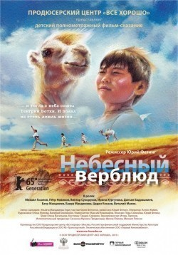 Nebesnyiy verblyud animation movie cast and synopsis.