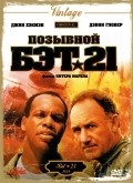 Bat*21 with Danny Glover.